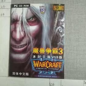 魔兽争霸3 冰封王座V1.9版 简体中文版(光盘一张 1CD)