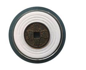 古钱币:龙凤通宝小平