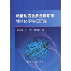哈播地区金多金属矿床地球化学特征研究