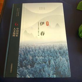 中国国家人文地理:伊春