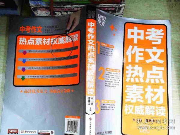 别怕作文:中考作文热点素材权威解读