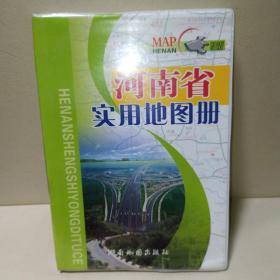 河南省实用地图册