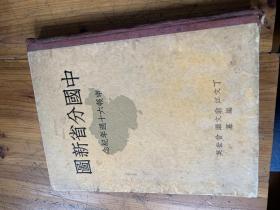 5231:中国分省新图 申报六十周年纪念 精装  58页彩色地图印刷精细,纸张挺括