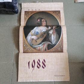 1988年 挂历 世界名画(含 庚斯博罗.里贝诺.雷诺阿.史蒂文斯.保尔脱里  等名家作品 )