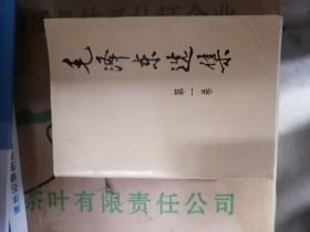 毛泽东选集(1、2、3、4)