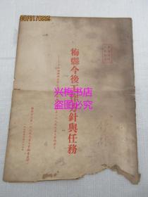 梅县今后工作方针与任务:中共梅县县委书记黄清波在梅县首届第一次人民代表大会的发言(1954年)
