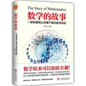 数学的故事