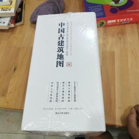 中国古建筑地图(五本合售)