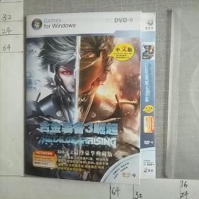 合金装备3崛起 DVD2碟装