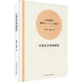 日语汉字训读研究