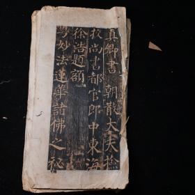 清早期手拓,颜真卿《多宝塔感应碑》残本,存32面