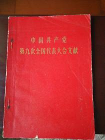 中国共产党第九次全囯代表大会文献