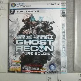 幽灵战士4 未来战士(DVD两碟装)