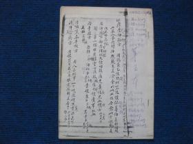 手抄神验方一册(精美楷书)