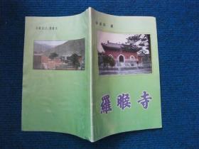 五台山寺院三册:罗睺寺、菩萨顶、显通寺