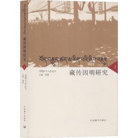 藏传因明研究5(汉藏)