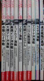 绝版收藏《歴史群像 太平洋戦史シリーズ》1至10卷全16开图册   太平洋战争全过程大图解,学研出品,必属精品!