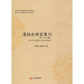 汉语史研究集刊(第26辑)