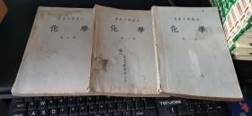 高级中学课本化学1-3册  大32课本  包快递费