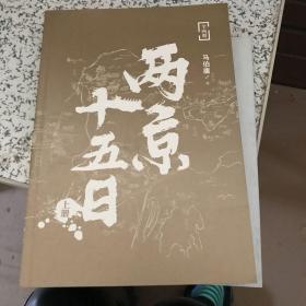 两京十五日上册(1本部分页面裁剪不齐,125-156页装订反了,1本封皮粘反)