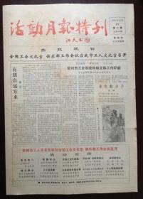 老报纸:活动月报特刊(1987年10月26,第11期,常州市工人文化宫)