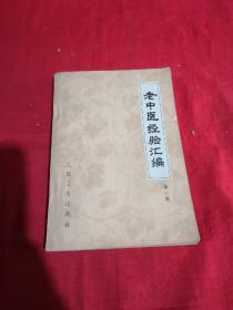 老中医经验汇编(第一辑)