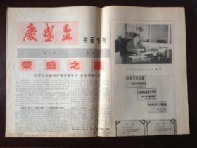 老报纸:庆盛杯书画专刊(1996年4月15日)