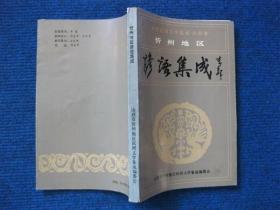 【中国民间文学集成。山西卷】忻州地区谚语集成