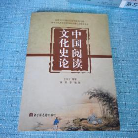 中国阅读文化史论