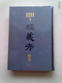 经义考新校【八】(卷198—卷233)《春秋 论语 孝经 孟子》精装本