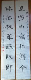 著名书法家,国家一级美术师,苏州书协副主席~陆家衡~精品书法对联(保真)