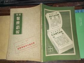 拜耳医疗新报 第十八卷 第一册   附 温热带医师化验提要  [16开 铜版印刷  1944年版]