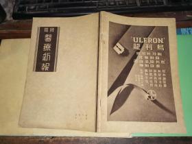 拜耳医疗新报 第十四卷 第二册     [16开 铜版印刷 95品 1940年版]