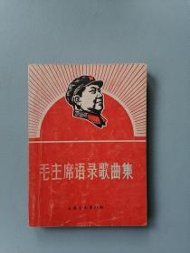 《毛主席语录歌曲集》(领袖像,带林题)