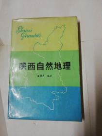 陕西自然地理 作者:  聂树人 出版社:  陕西人民 出版时间:  1981 装帧:  平装