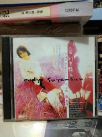 孟庭苇:爱到史艳文-音乐专辑唱片光碟