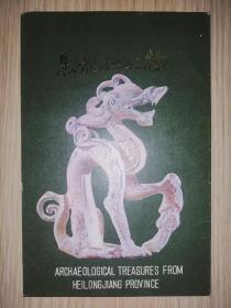 明信片:黑龙江文物