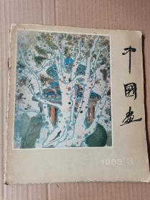 中国画1985年3期