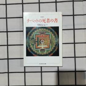 原典訳 チベットの死者の书 /学芸文库(日文原版书, 川崎 信定 著)
