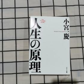 人生の原理  (日文原版书,精装,小宫一庆 著)