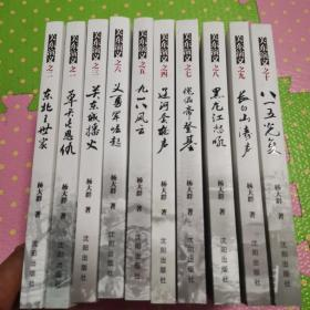 关东演义(1-10集全十册(章回体长篇系列小说)杨大群著