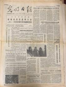 光明日报 第14388号  追悼大会。 5元