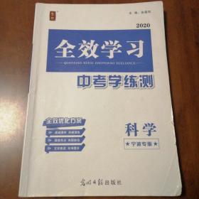 科学(ZJJY专题版)/全效学习中考学练测