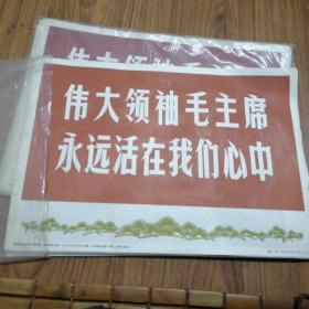 伟大领袖毛主席永远活在我们心中,活页,共63张张,不包括封面