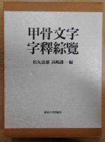 《甲骨文字字释综览》松丸道雄、高嶋谦一编