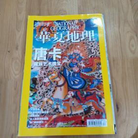 华夏地理2013 7