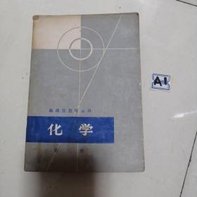 化学,数理化自学丛书