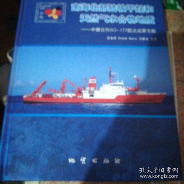 南海北部陆坡甲烷和天然气水合物地质:中德合作SO-177航次成果专报
