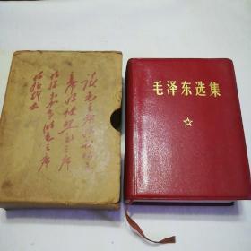 毛泽东选集一卷本【中国科学院革命委员会根据人民出版社翻印,1968年6月】