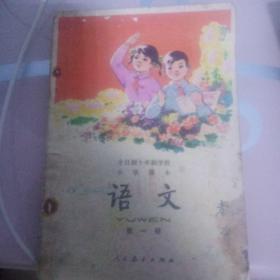 全日制十年制学校小学课本语文,第一册